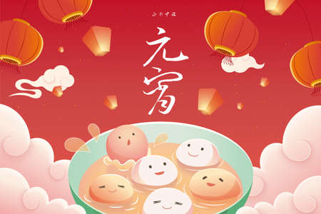 Cartoon glutinous rice balls jumping in a bowl with lanterns floating in the sky. Translation: 15th January, Happy Chinese lantern festival