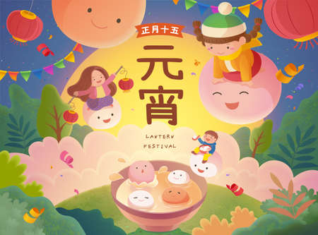 Cute Asian kids sitting on floating rice balls and enjoying forest scene with full moon. Translation: Happy Chinese lantern festival 向量圖像