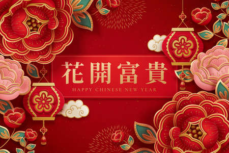 Floral Chinese new year background in 3d paper cut style. Creative layout made of red peony flowers and lanterns. Translation: May prosperity blossom 向量圖像