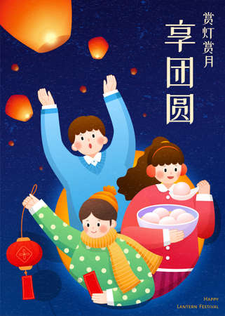 CNY Lantern festival poster with cute Asian teenagers releasing sky lanterns in the evening and enjoying glutinous rice balls. Translation: Happy Yuanxiao festival