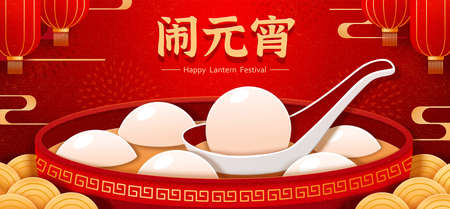 CNY Lantern festival banner background design with a large bowl of sweet glutinous rice balls. Translation: Happy Yuanxiao festival