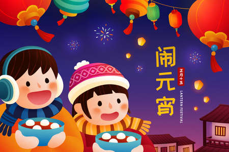 Yuanxiao poster, concept of the end of Chinese new year. Asian children enjoying glutinous rice balls and lantern scene. Translation: Lantern Festival, 15th January Ilustracja