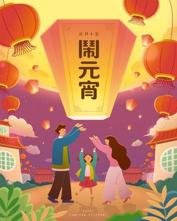 Cute Asian family releasing sky lanterns and enjoying the full moon scenery. Translation: Happy Chinese lantern festival