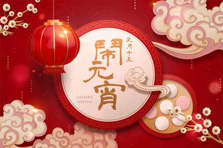 Luxury red CNY Yuanxiao background with cherry blossoms, 3d lanterns and cloud pattern. Translation: Chinese lantern festival, 15th January