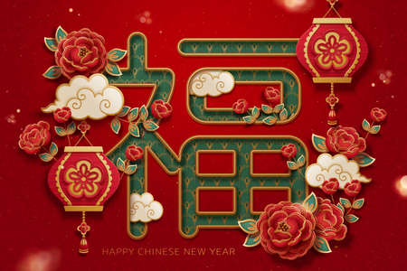 Floral Chinese new year background with lanterns and peony flowers, designed in 3d paper cut style. Text: Good Fortune
