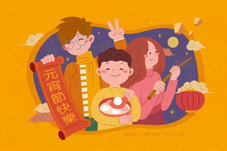 Cute Asian teenagers celebrating holiday with lanterns and enjoying tasty rice ball soup. Translation: Happy Chinese lantern festival