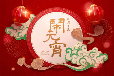 Red abstract CNY Yuanxiao background with round label, 3d lanterns and cloud pattern. Translation: Chinese lantern festival, 15th January