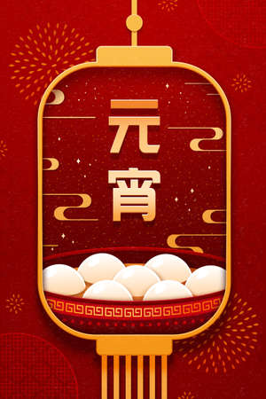 CNY Lantern festival poster with a large bowl of sweet glutinous rice balls set in lantern shaped frame. Translation: Happy Yuanxiao festival Ilustracja