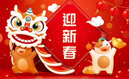 CNY cute baby cows playing lion dance illustration, Happy New Year written in Chinese text on giant doufang