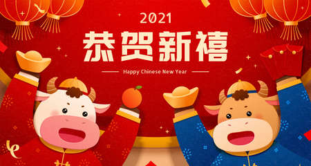 Cute cows cheering with sycee and red envelopes in hand. 2021 CNY poster, concept of Chinese zodiac sign ox. Translation: Happy lunar new year.