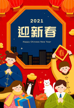 2021 CNY background with cute Asian teens making greeting gestures in front of Chinese window. Illustration suitable for greeting cards. Translation: Welcome the New Year.