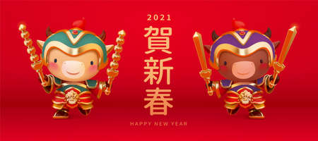 3d Chinese new year elements isolated on red background. Cute cow characters covered in traditional door god armors. Translation: Happy Chinese new year.