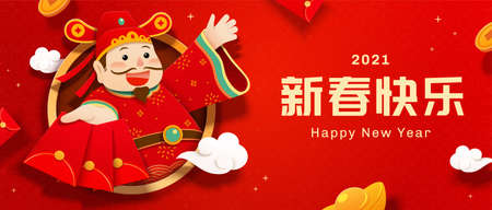 CNY web banner template with Chinese God of Wealth sending money. Suitable for business promotion. Translation: Happy lunar new year. 向量圖像