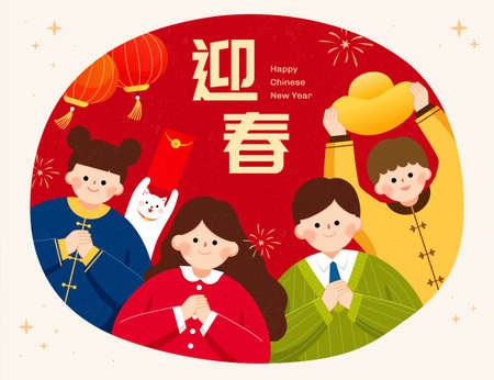 2021 CNY background with cute Asian teens making greeting gestures. Illustration suitable for greeting cards. Translation: Welcome the New Year.