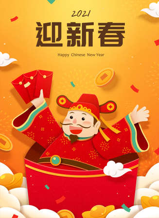 2021 CNY background suitable for business promo events. Cute Caishen showing up from big red envelope. Translation: Welcome the Chinese new year.