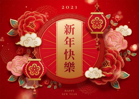 Luxury paper art style peony flower CNY design, Chinese translation: Happy lunar new year