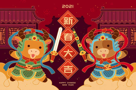 2021 lovely menshen cows holding high the sword upon floating clouds. Translation: Auspicious New Year