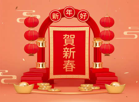 3d Chinese new year greeting poster with red arch stage and fabric banner. Translation: Welcome the season of renewal.