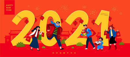 2021 Family doing the new year shopping banner illustration in orange and yellow tone, Chinese translation: Auspicious lunar year