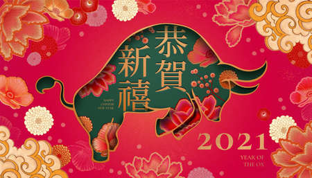 Elegant 2021 year of the ox design with silhouette paper cut jumping bull on peony flower background, Chinese translation: Happy Lunar Year Ilustracja