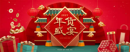 3d CNY shopping banner with gift boxes, Chinese roof and paper fan. Translation: Join the feast of Chinese new year shopping.