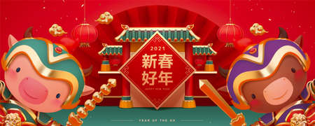 2021 CNY celebration banner in 3d illustration. Cute ox door god characters with Chinese roof in the background. Translation: Happy Chinese new year. Ilustracja