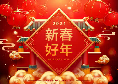 Attractive 3d CNY gate and doufang upon golden color floating clouds with hanging lanterns background, Happy New Year written in Chinese words