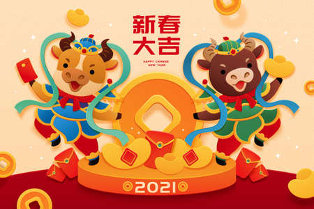 2021 lovely menshen cows guarding giant gold coins in paperart style, Translation: Happy lunar year