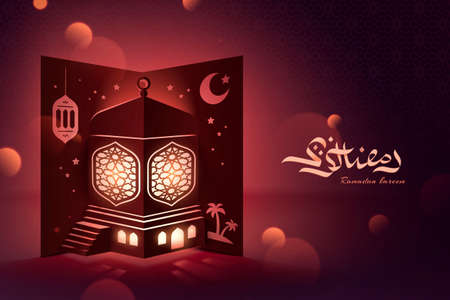 Scarlet color glowing pop-up paper mosque design, Elegant bokeh background suitable for Ramadan, Eid al-Fitr or Hari Raya. Translation: Ramadan kareem