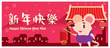 Cute white mouse in chinatown greeting Gong Xi Fa Cai. Chinese New Year 2020. The year of rat/mice/mouse. Translation: Happy New Year - Vector