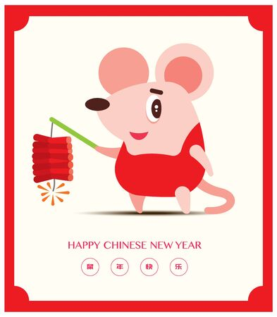 Cute rat mascot playing firecracker and wishing Gong Xi Fa Cai. The year of rat 2020. Chinese New Year. Rat Greeting Card. Translation: Happy Rat Year 2020 - Vector