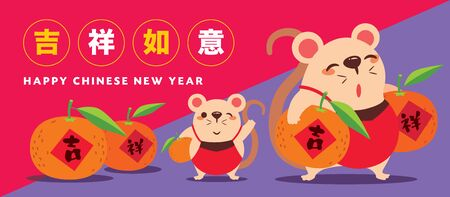 Chinese new year 2020 year of the rat, cartoon little cute rat character carry mandarin orange with red purple background. Translation: Good luck and propitious - vector illustration banner Illusztráció