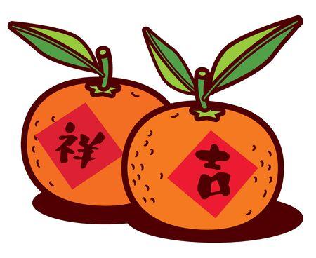 Een paar Chinese Nieuwjaarsmandarijnen met Chinese kalligrafiegroet. Vertaling: Gelukkig of gunstig - vector Vector Illustratie