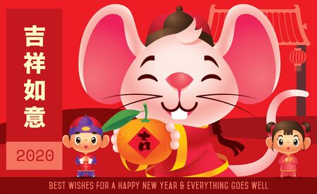 Happy Chinese New Year 2020. Cute big rat character with two cute kids wishing happy new year 2020. Translation: Wishing you good fortune and may all your wishes come true