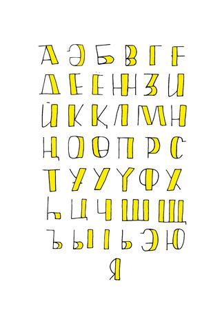Ink handwritten cyrillic alphabet. Brush lettering uppercase letters. Russian.