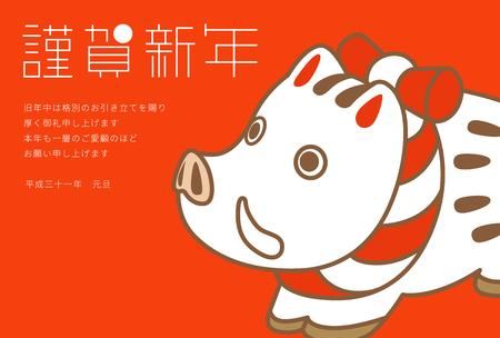 2019 Year's card