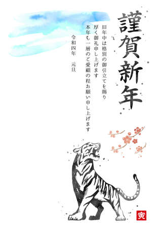 2022 Reiwa Year Tora Year New Year's Card Vertical Type