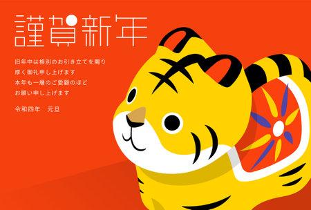 2022 Reiwa Year Tora Year New Year's Card Yoko Type