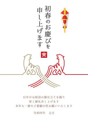 2022 Reiwa Year Tora Year New Year's Card Vertical