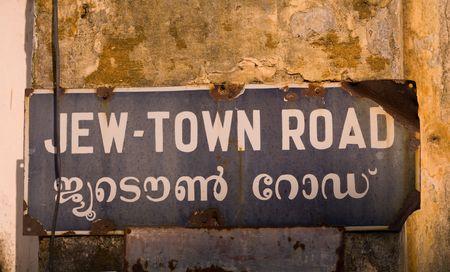 levit: Sign in Jewtown, Cochin, Kerala, India