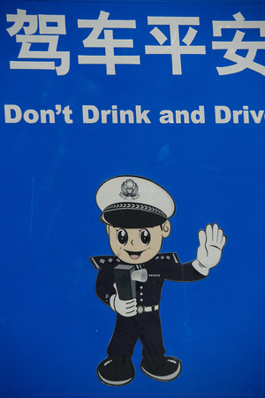 chinese script: Dont Drink And Drive sign, Hutong, Beijing, China