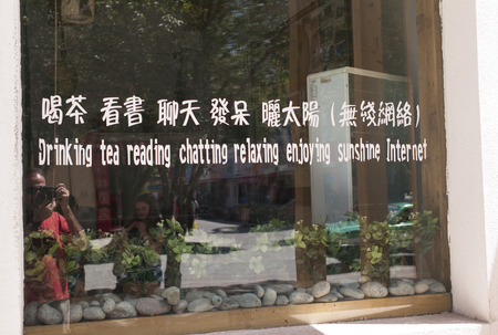 bilingual: Bilingual sign on glass window of cafe, China