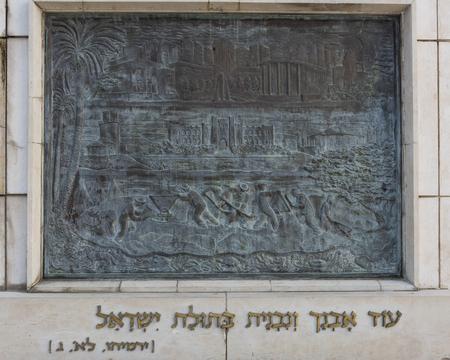 Close-up of memorial plaque, Founders Square, Rothschild Boulevard, Tel Aviv, Israel