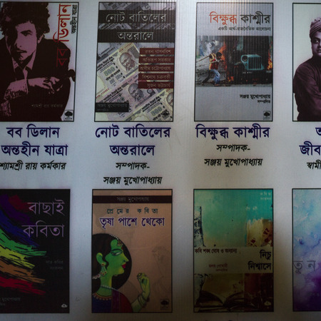 Close-up of  Book Covers, Indian Coffee House, College Street, Kolkata, West Bengal, India Stock Photo - 118184641