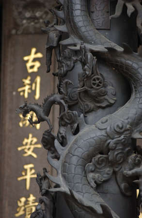 Buddhist Temple - Taipei, Taiwan, China photo