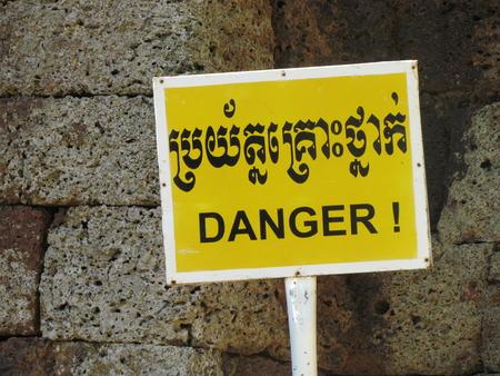 危険ワード英語カンボジア クメール サインイン
