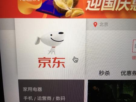 中国武漢、2017 年 10 月 7 日: jd.com 中国オンライン ショップ ノート パソコンの画面上の web サイトのホームページです。 景東モールのロゴ 写真素材 - 87035528
