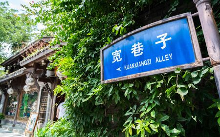 Kuanxiangzi alley sign and old house in background in Chengdu Sichuan China Stok Fotoğraf