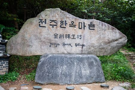 Rock sign at the entrance of Jeonju Hanok village district with name written in Korean and English in Jeonju South Korea Stok Fotoğraf
