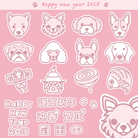 New Years card illustration material, 2018, Happy New Year, New Year, Dog,